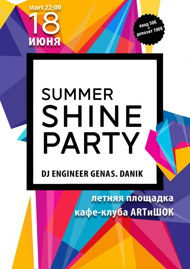 18 июня в 22-00. Летняя площадка кафе-клуба ArtиШОК. Встречайте: Shine Party!