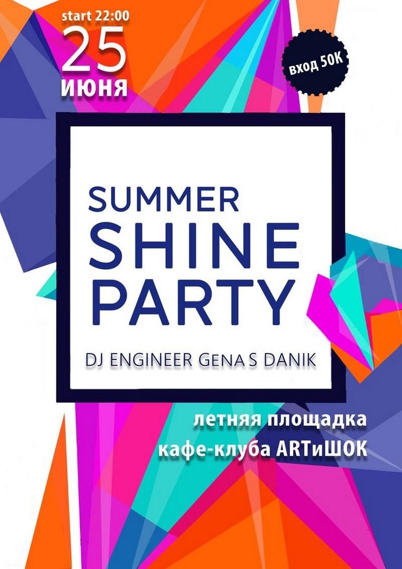 25 июня в 22-00. Летняя площадка кафе-клуба ArtиШОК. Встречайте: Shine Party!
