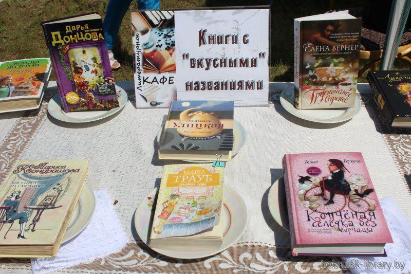 Сценарий книжного кафе