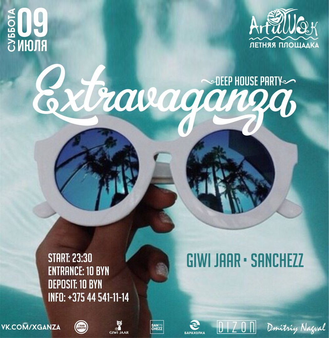 ArtиШОК: Extravaganza