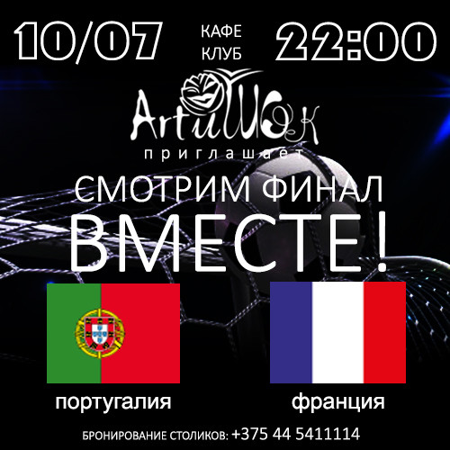 Смотрим финал чемпионата Европы по футболу вместе!