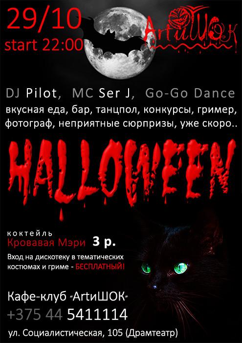 ArtиШОК: Отмечаем вместе Halloween!