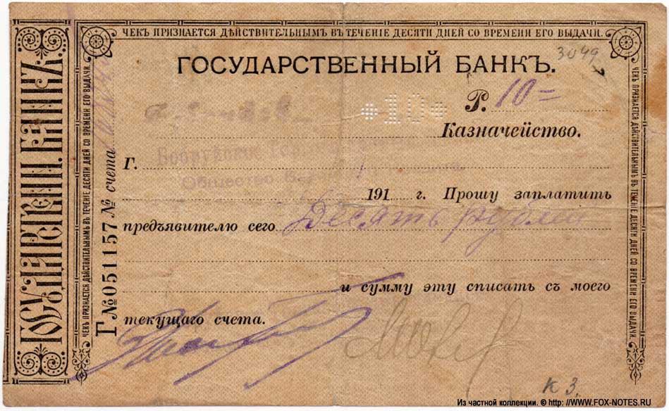 Окунемся в историю Бобруйска