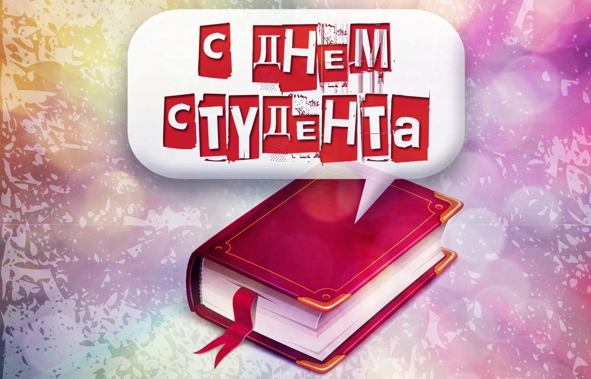Всемирный день студента в Беларуси