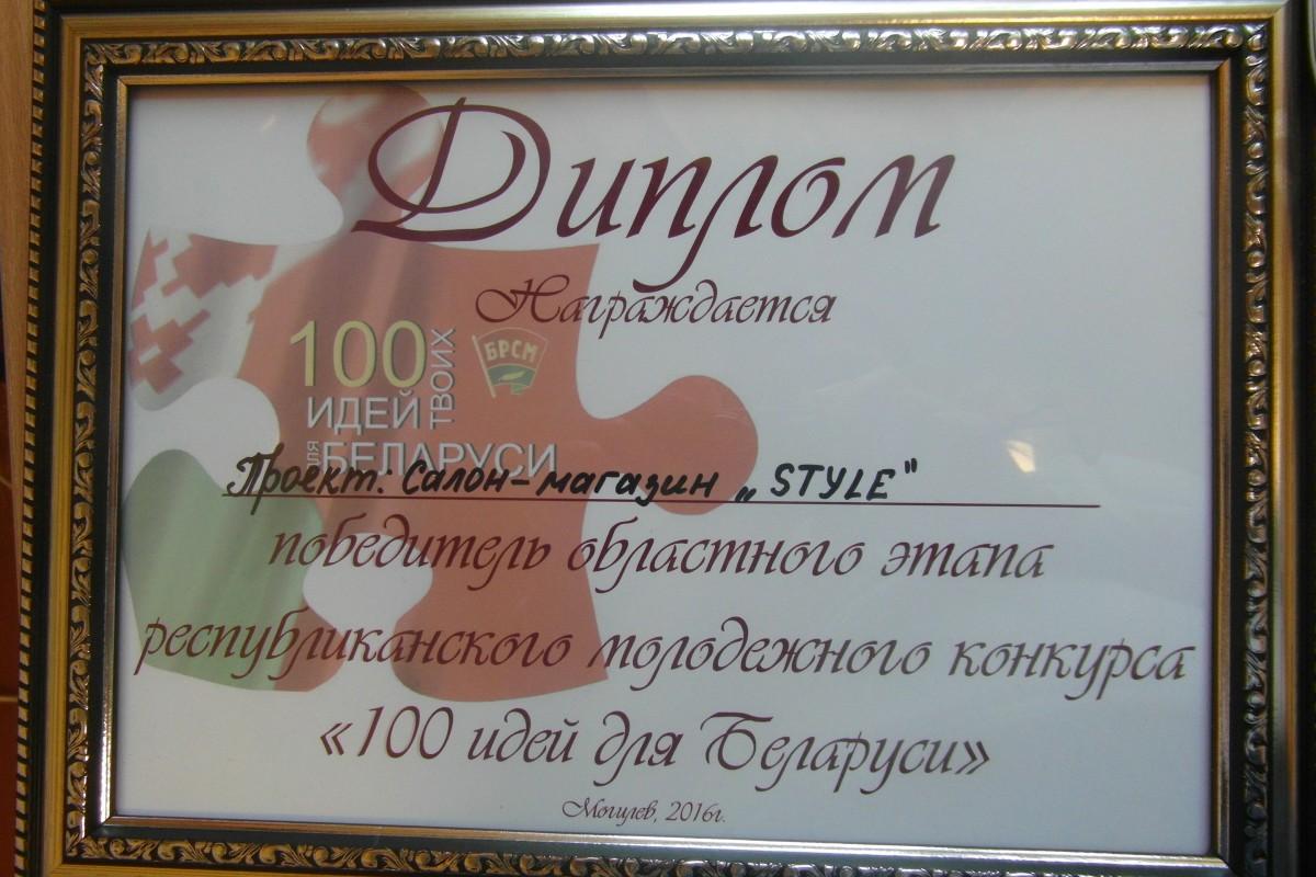 Областной конкурс «100 идей для Беларуси»