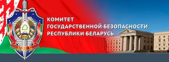 В Беларуси отмечают День сотрудника органов государственной безопасности
