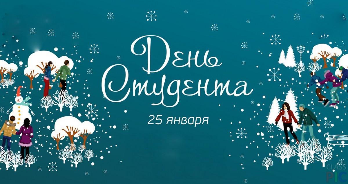В Беларуси отмечают День студентов (Татьянин день)