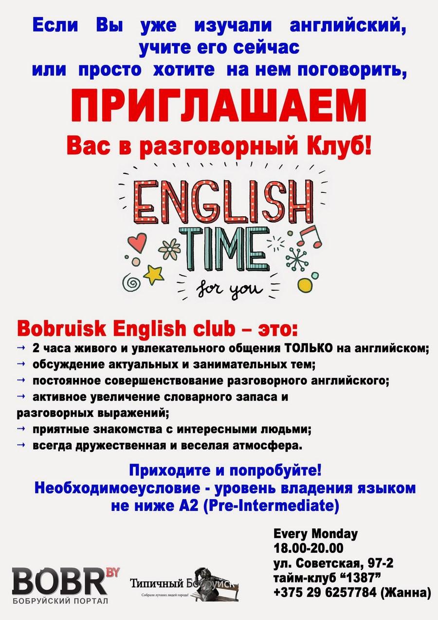 English-Time: Клуб разговорного английского