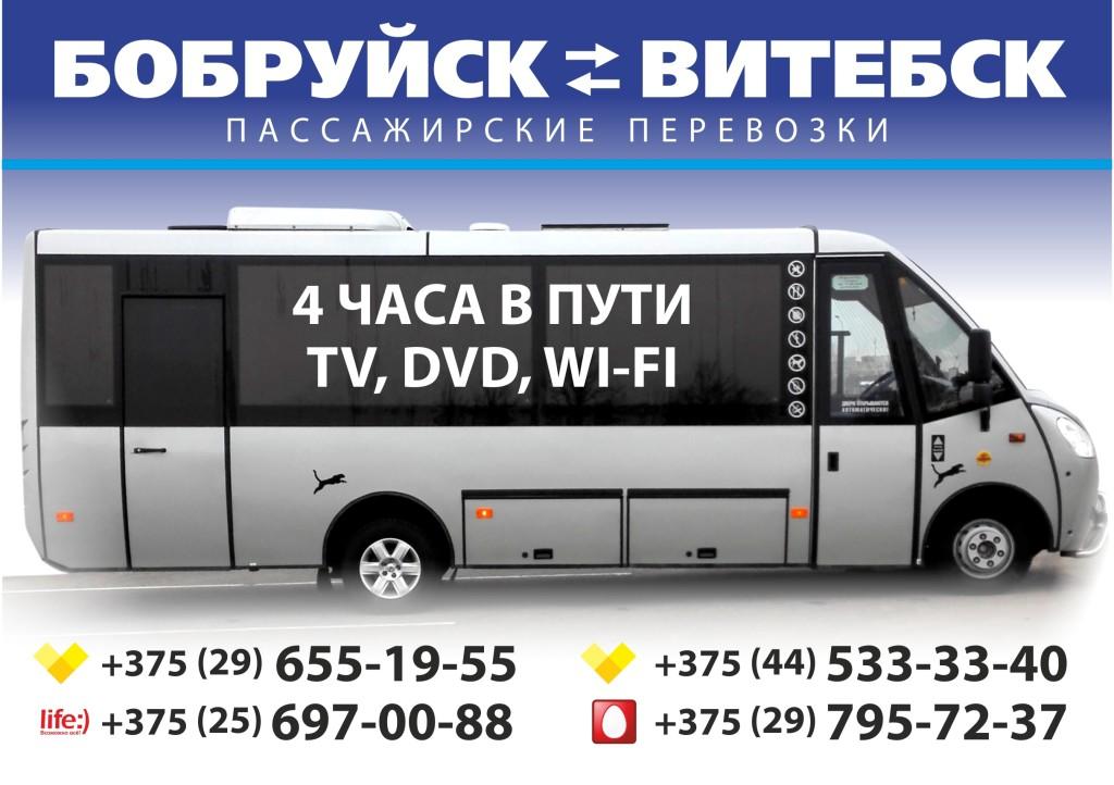 программа транспорта для андроид бобруйск