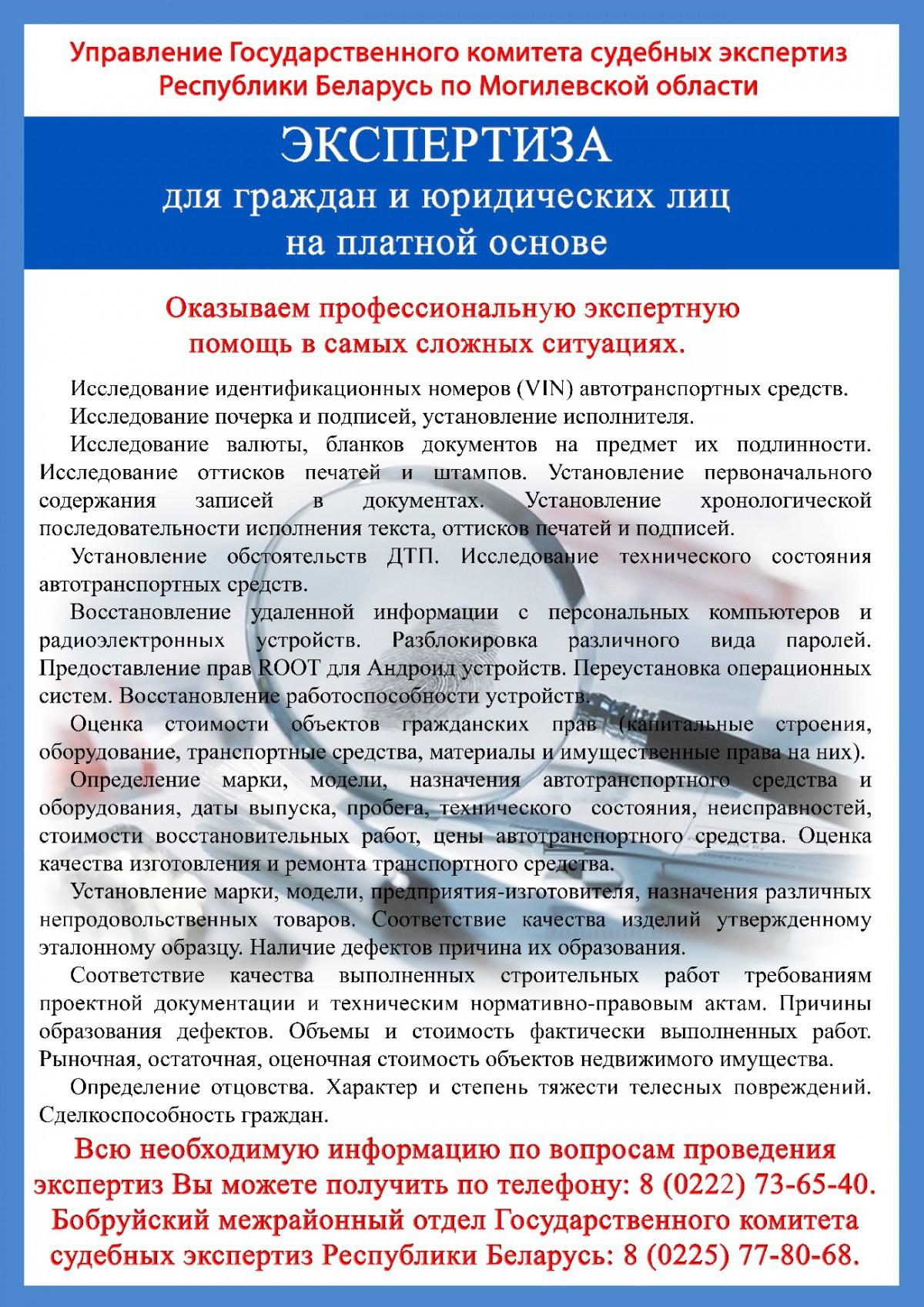 Бобруйский межрайонный отдел Государственного комитета судебных экспертиз Республики Беларусь