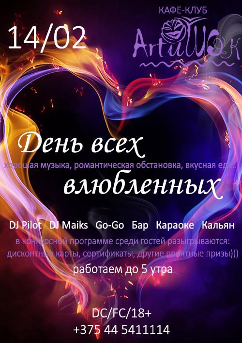 ArtиШОК: «День всех влюбленных»