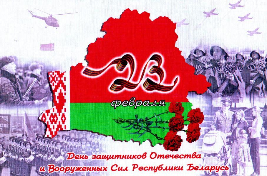 День защитников Отечества и Вооруженных Сил Республики Беларусь