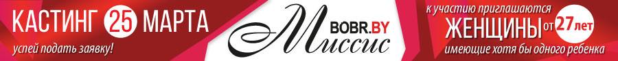 Стартует новый весенний проект «Миссис BOBR.by»