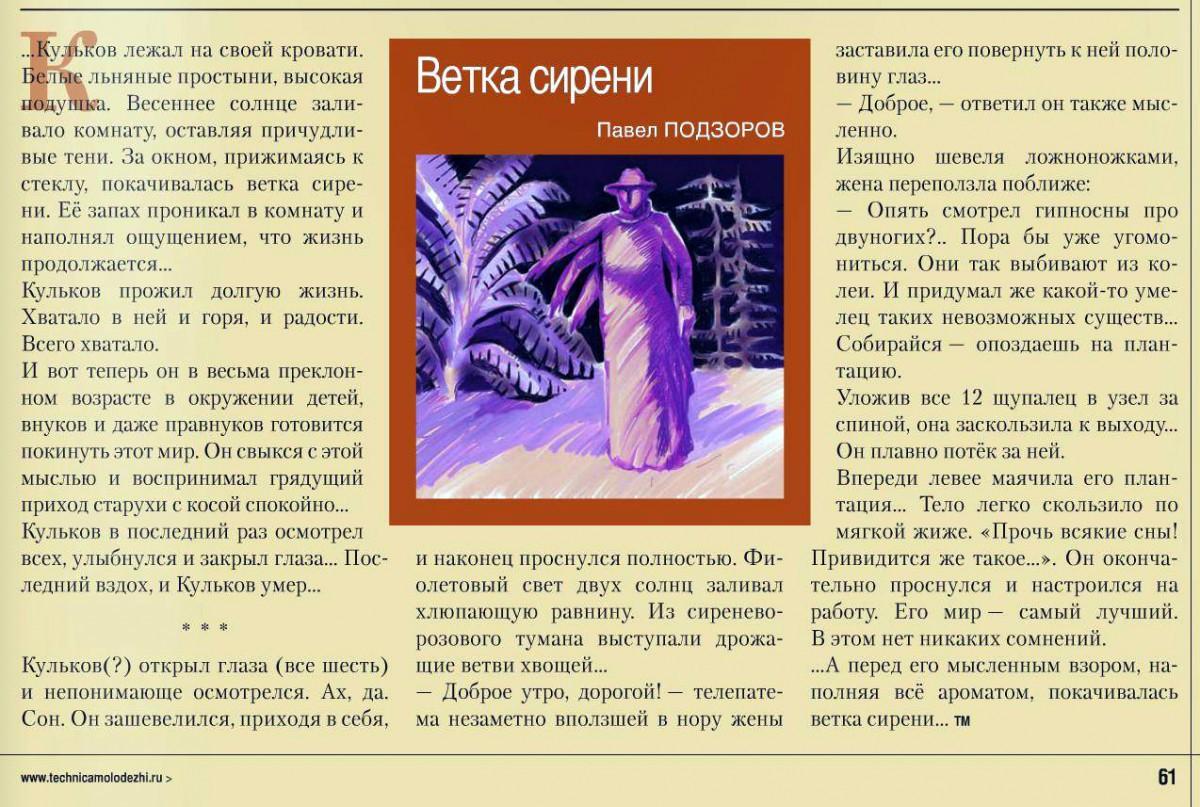 Бобруйск полон талантов