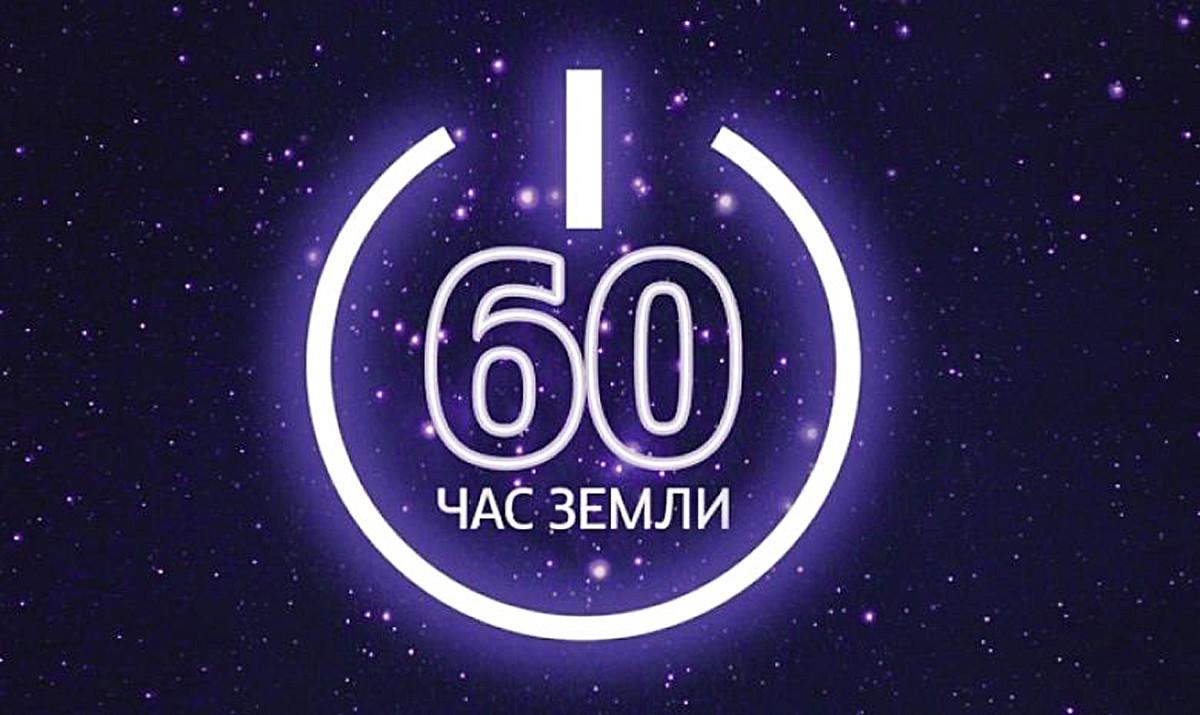 Бобруйчан  приглашают поддержать международную акцию «Час Земли»
