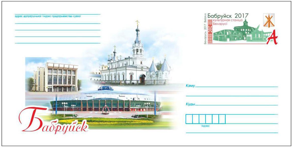 Конверт с маркой «Бобруйск — культурная столица Беларуси 2017 г.» выйдет в обращение 7 апреля