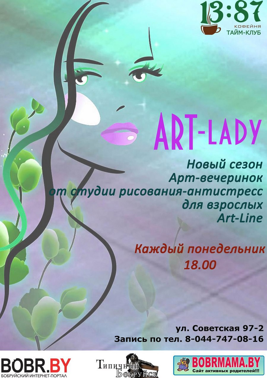 ART-lady. Весенний сезон АРТ-ВЕЧЕРИНОК