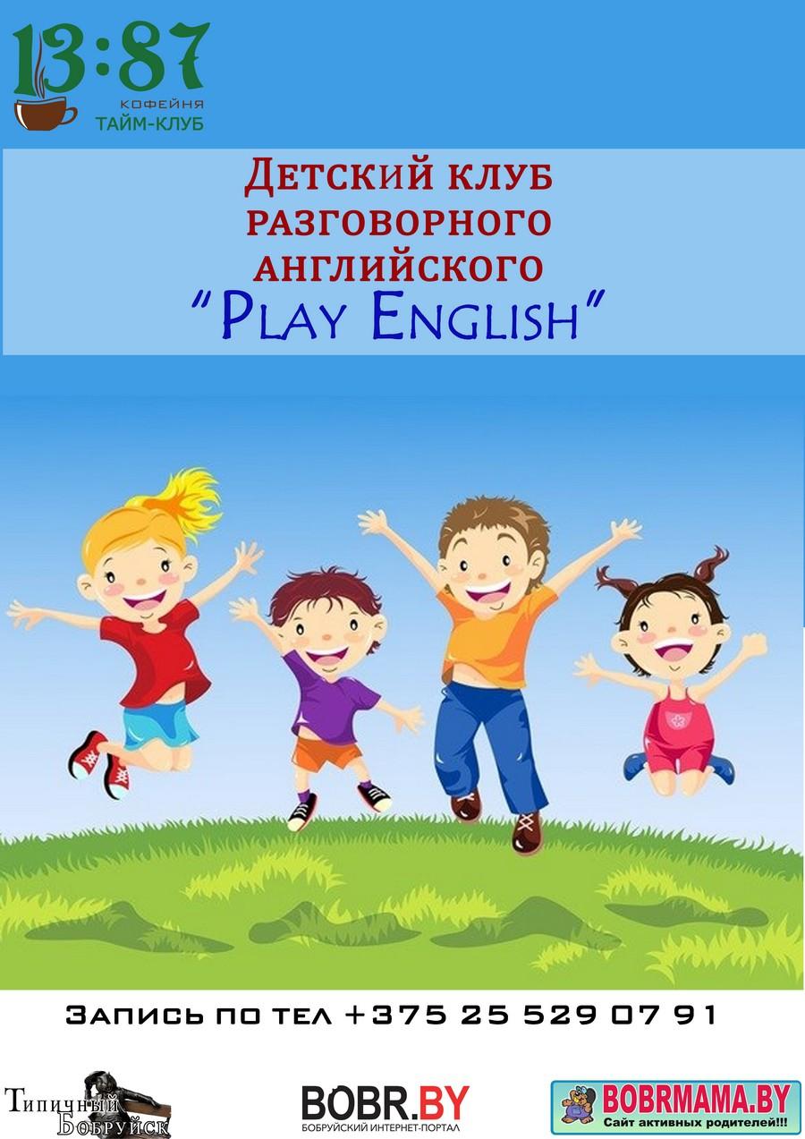 Детский разговорный клуб «Play English»