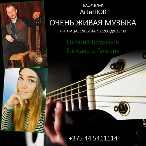 ArtиШОК: очень живая музыка!