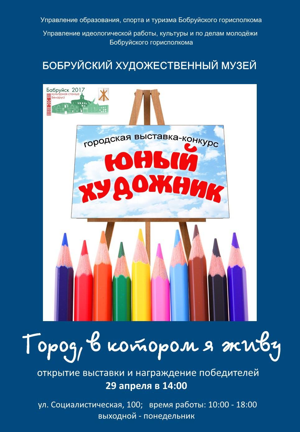 Взглянуть на Бобруйск глазами детей все желающие смогут на выставке-конкурсе «Юный художник»