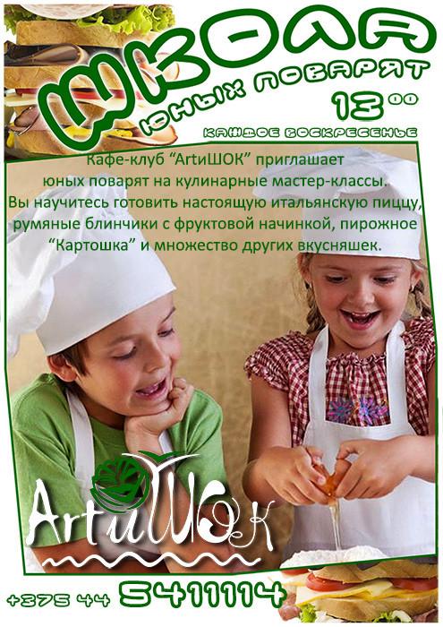 Кафе-клуб «АrtиШОК» приглашает юных поворят на кулинарные мастер-классы.