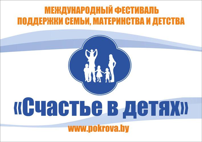 VI Международный фестиваль поддержки семьи, материнства и детства «Счастье в Детях»