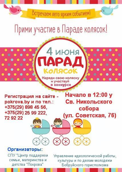 Семейный конкурс «Парад детских колясок»