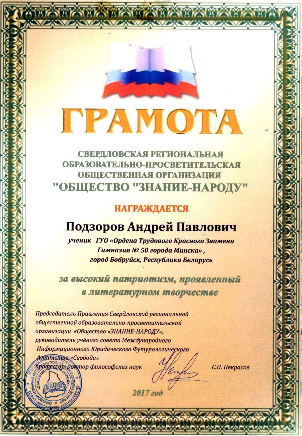 Школьники из Бобруйска получили медали
