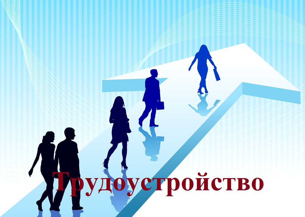 Финансовая поддержка безработным для организации  собственного дела