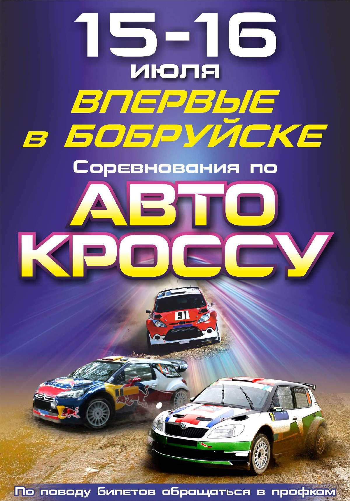 Впервые в Бобруйске пройдут соревнования по автокроссу