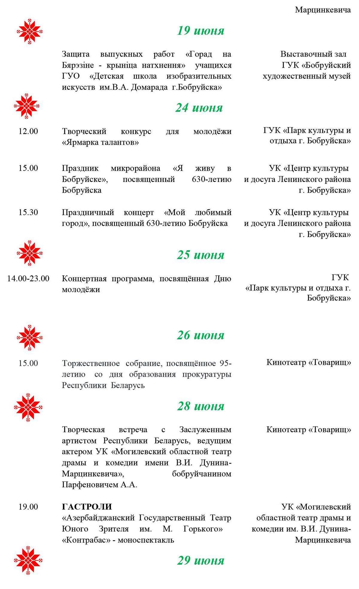 схема зала в дк профсоюзов минск