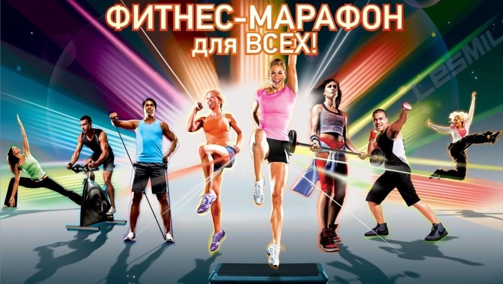 Бобруйчан приглашают на фитнес-марафон
