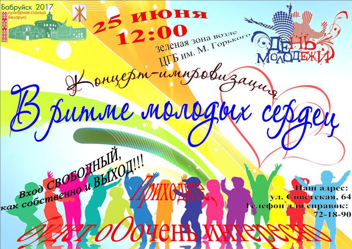 На концерт-импровизацию приглашают молодежь Бобруйска