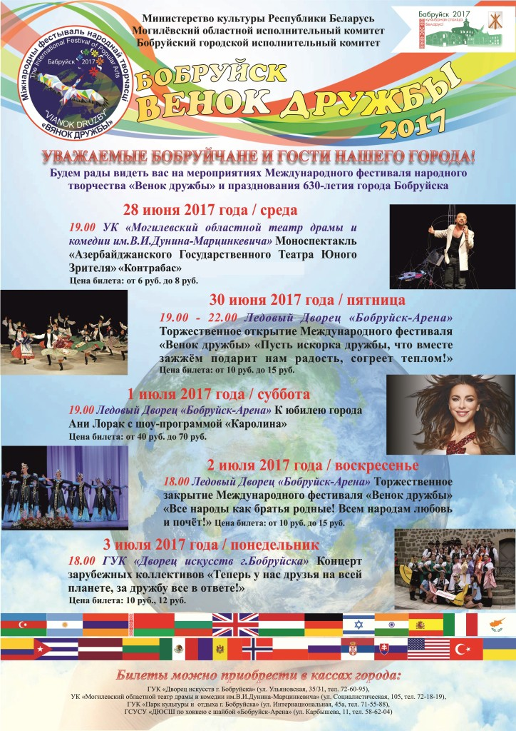 Программа международного фестиваля народного творчества «Венок дружбы»