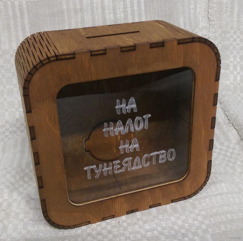 Фотофакт. В белорусских магазинах появились копилки для налога на тунеядство