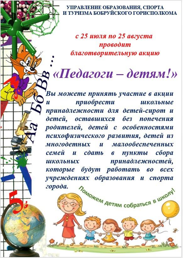 Благотворительная акция «Педагоги — детям» проходит в учреждениях образования Бобруйска