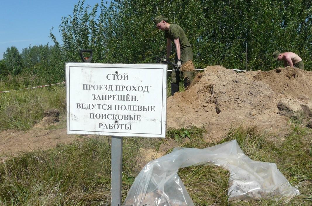 На берегу Березины найдены останки красноармейцев