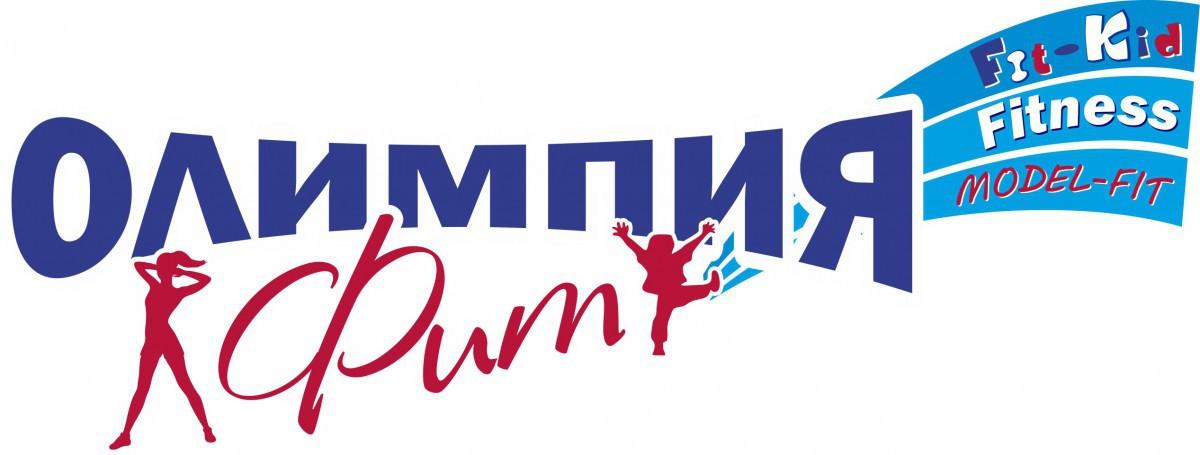 «ОЛИМПИЯ» атлетик-центр представляет новый проект — «ОЛИМПИЯ ФИТ» — клуб красивых женщин и талантливых детей.
