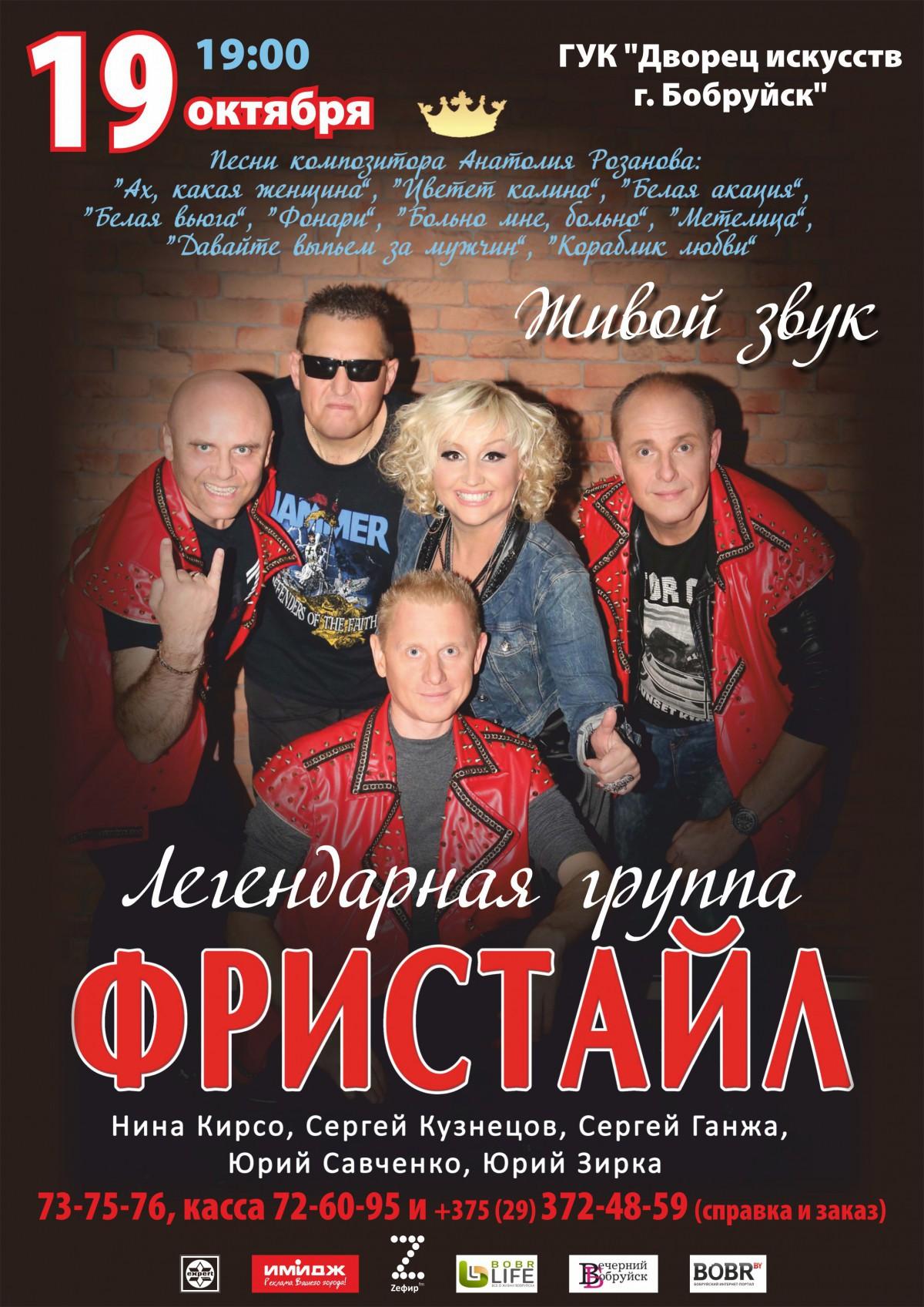 Концерт легендарной группы «Фристайл», завоевавшей зрительскую любовь ещё в конце 80-ых!