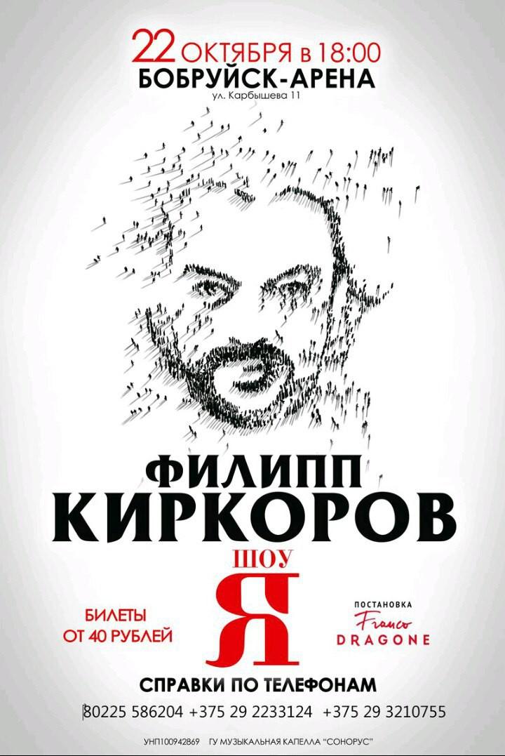 Филипп Киркоров. Шоу «Я»!