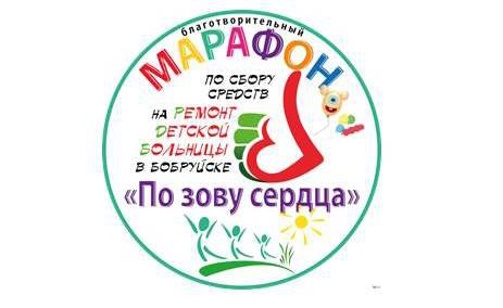 Благотворительный марафон по сбору средств на реконструкцию детской больницы стартовал в Бобруйске