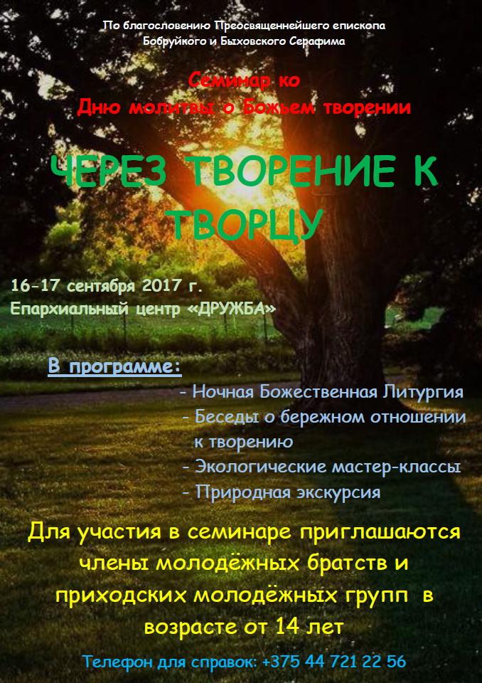16-17 сентября 2017 г. в Духовно-Просветительском Центре «Дружба» будет проводится семинар, посвящённый дню молитвы о Божием творении «Через творение к Творцу».