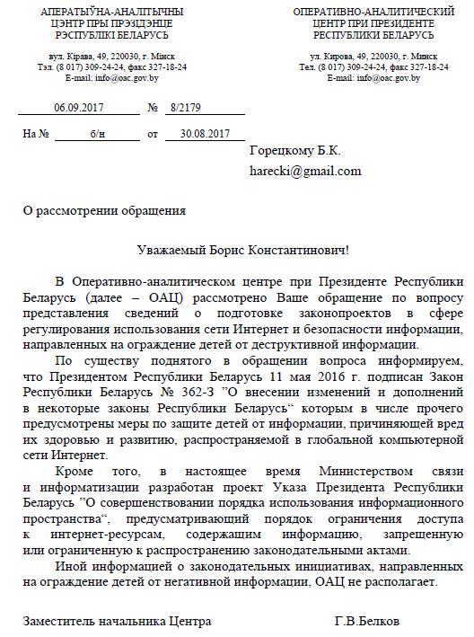 Министерство связи разработало новый документ для блокировки сайтов в Беларуси