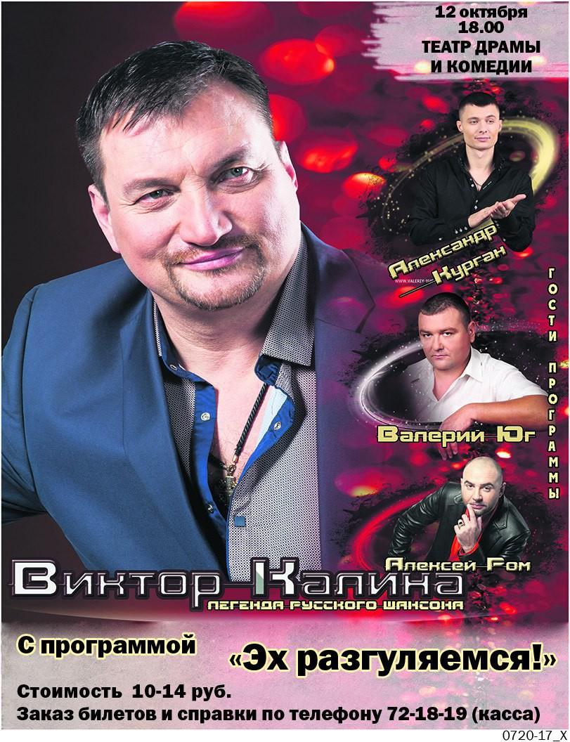 Виктор Калина с концертной программой «Эх, разгуляемся!» в Бобруйске
