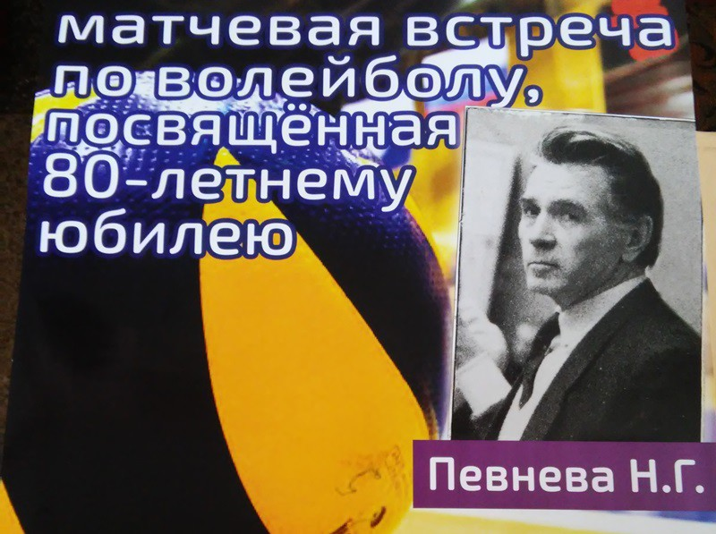 Волейбольный матч, приуроченный к 80-летию известного тренера, состоялся в Бобруйске