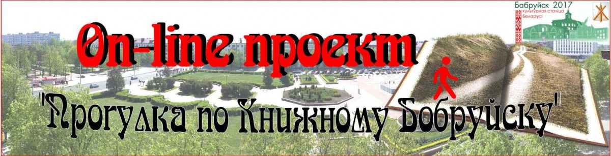 Библиотечная система города запускает оn-line проект «Прогулка по Книжному Бобруйску»