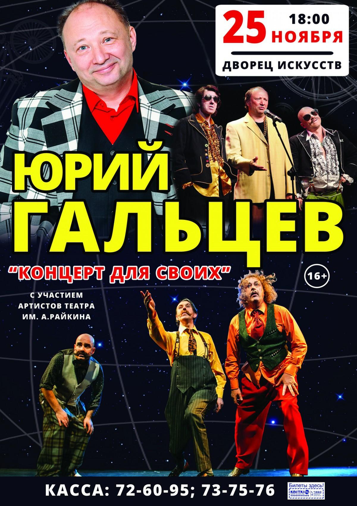 Шоу-программа Юрия Гальцева «Концерт для своих!»