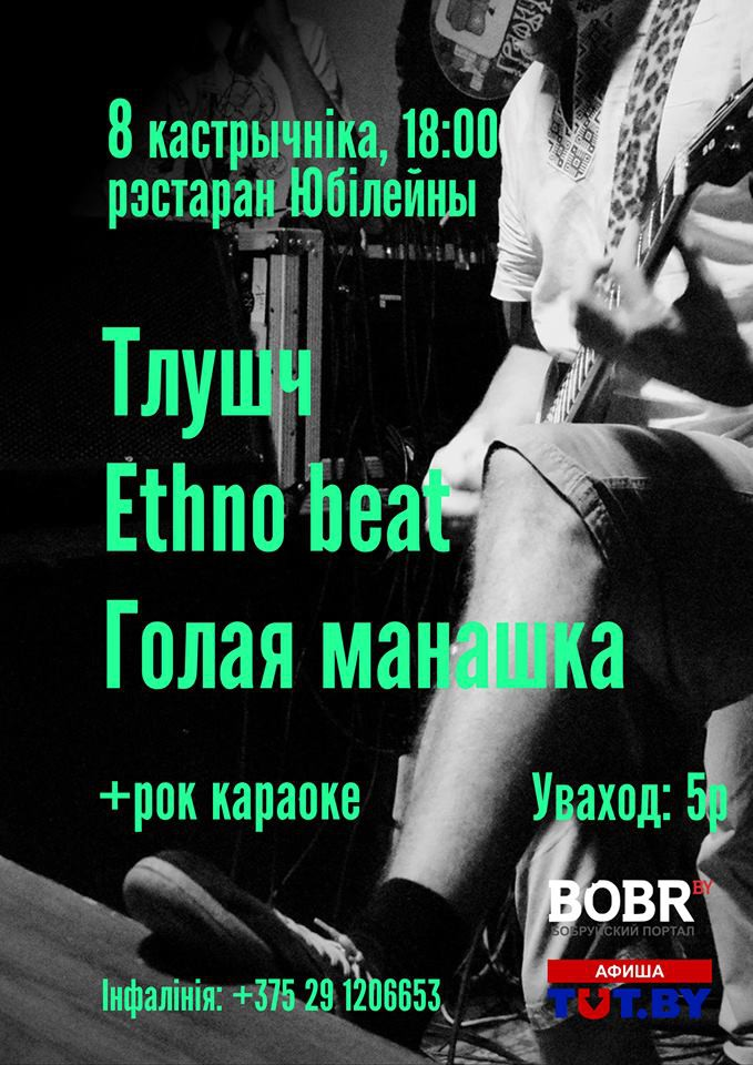 Вялікі канцэрт з удзелам мінскіх панк-рок гуртоў: Тлушч і Голая манашка, таксама выступ папулярнага бітмэйкера Ethna_Beat