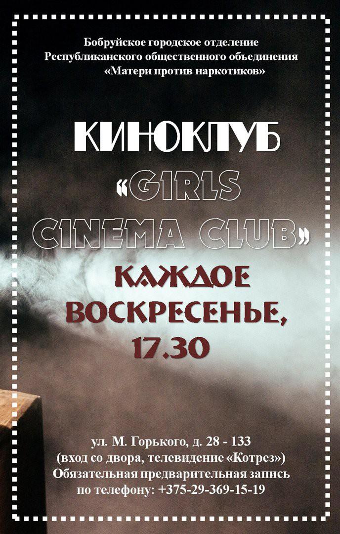 Приглашаем в киноклуб «GIRLS CINEMA CLUB»