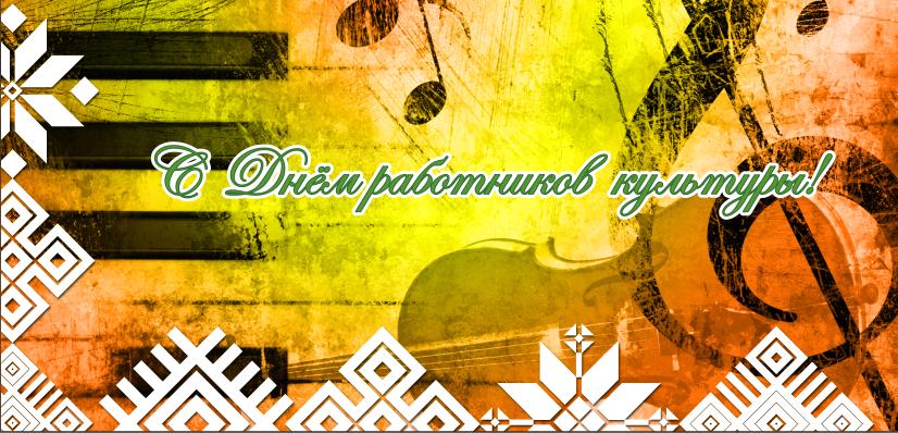 8 октября в Беларуси отмечается День работников культуры